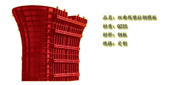 陕西双曲线墩柱模板